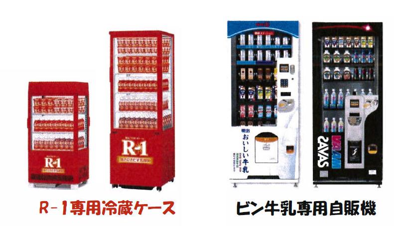冷蔵庫・自動販売機の貸し出しについて