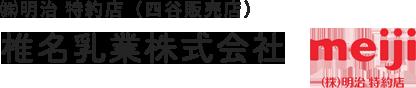 椎名乳業 株式会社