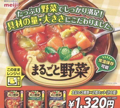 まるごと野菜シリーズ