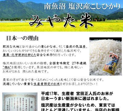 南魚沼産こしひかり 生産者限定米 みやた米
