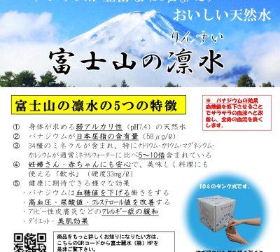 富士山の凛水